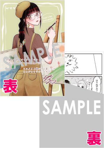 『女装してめんどくさい事になってるネクラとヤンキーの両片想い』第7巻 リバーシブルカード(描き下ろし)