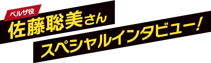 ベルザ役 佐藤聡美さんスペシャルインタビュー!