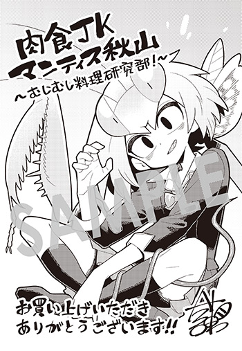 『肉食JKマンティス秋山 〜むしむし料理研究部!〜』第1巻 メッセージペーパー(描き下ろし)