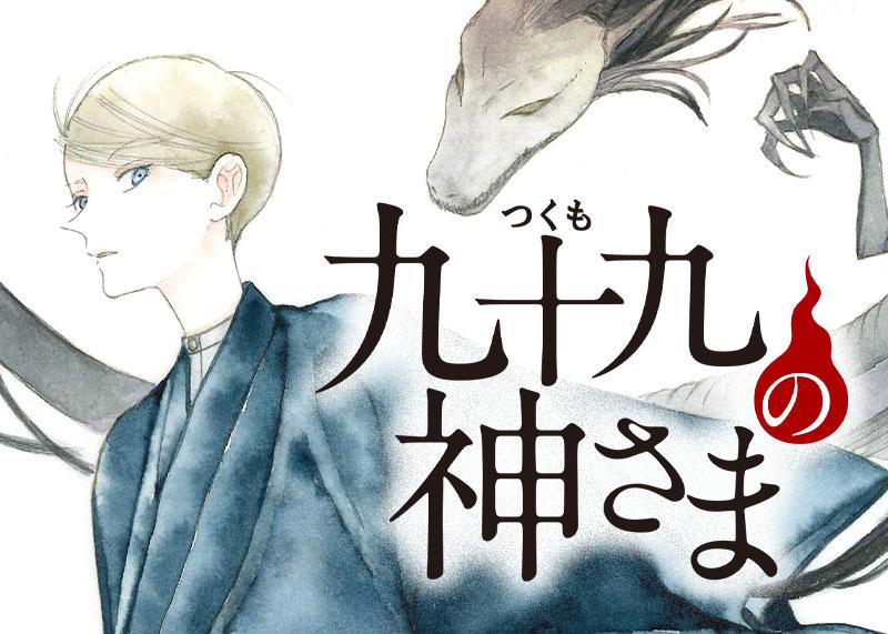 『九十九の神さま』古烏恵子 10月15日連載開始!