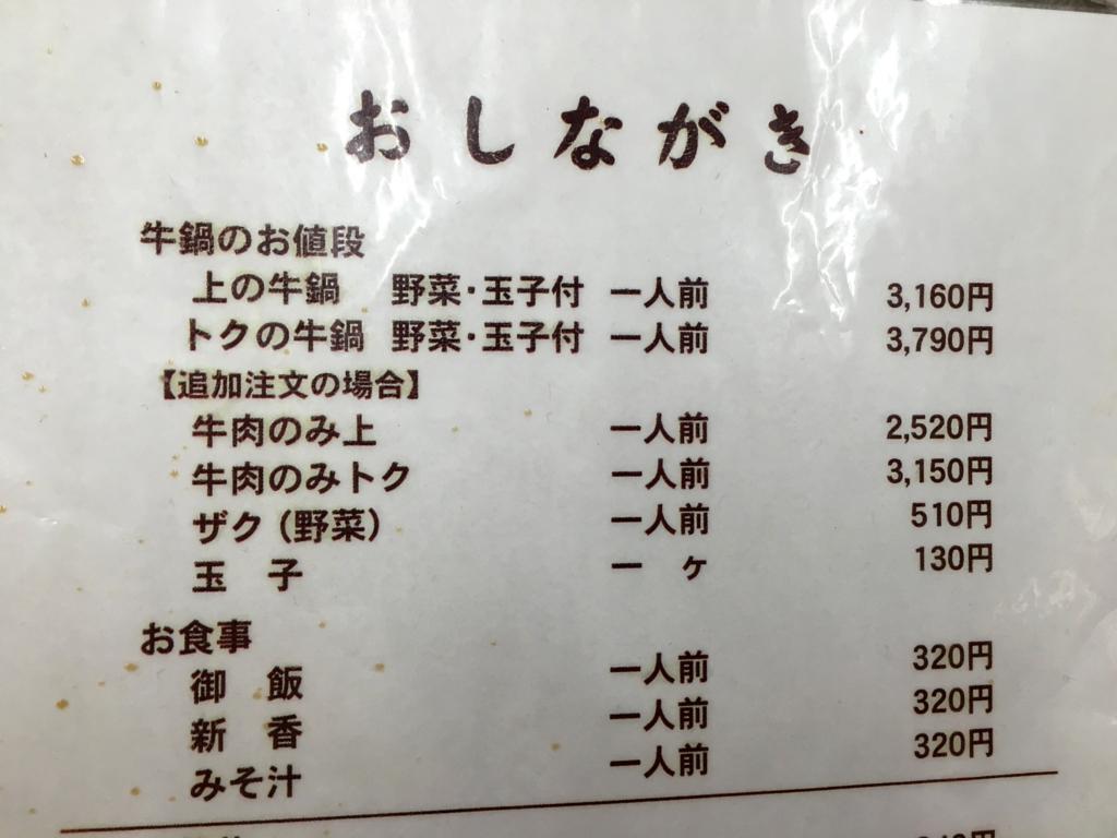牛鍋 浅草
