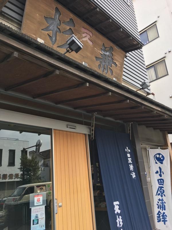 小田原蒲鉾の杉兼さん
