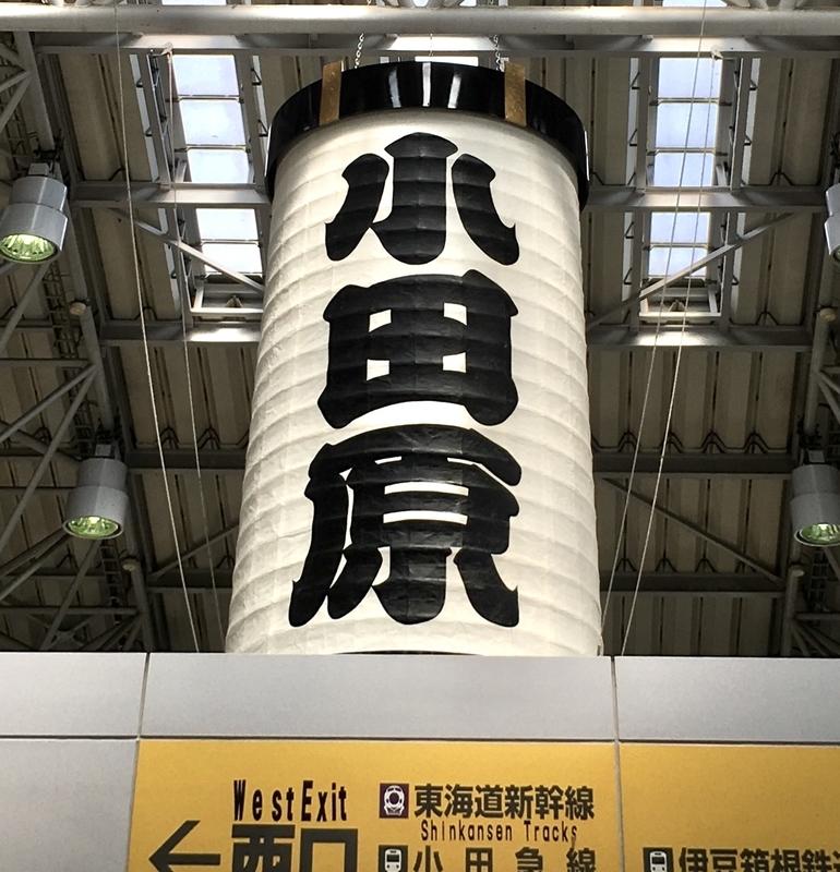 JR小田原駅の大提灯