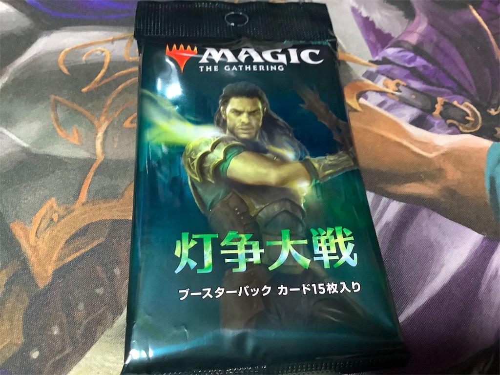 f:id:magitsukuza:20191028214629j:image