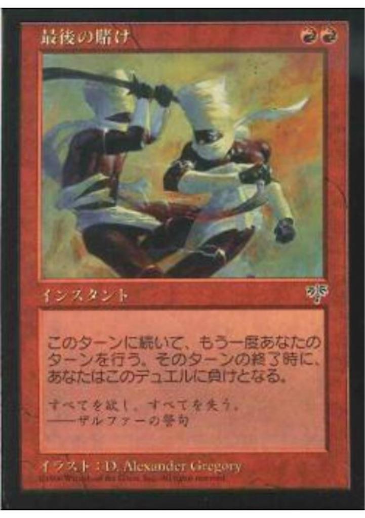 f:id:magitsukuza:20200216230221j:image