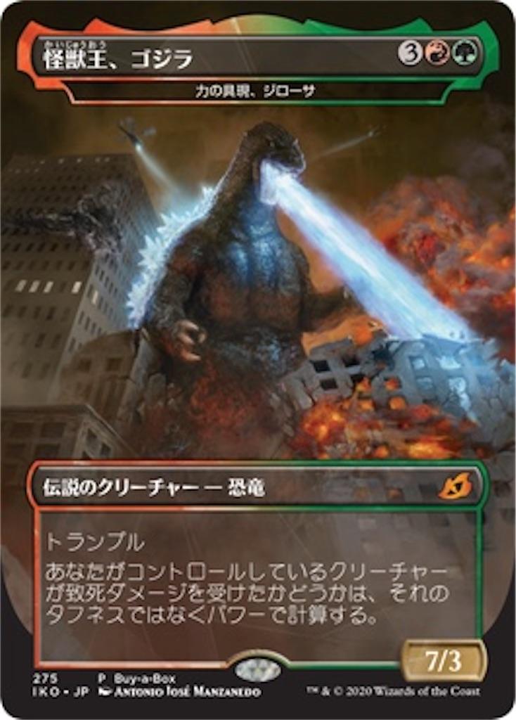f:id:magitsukuza:20200403230916j:image
