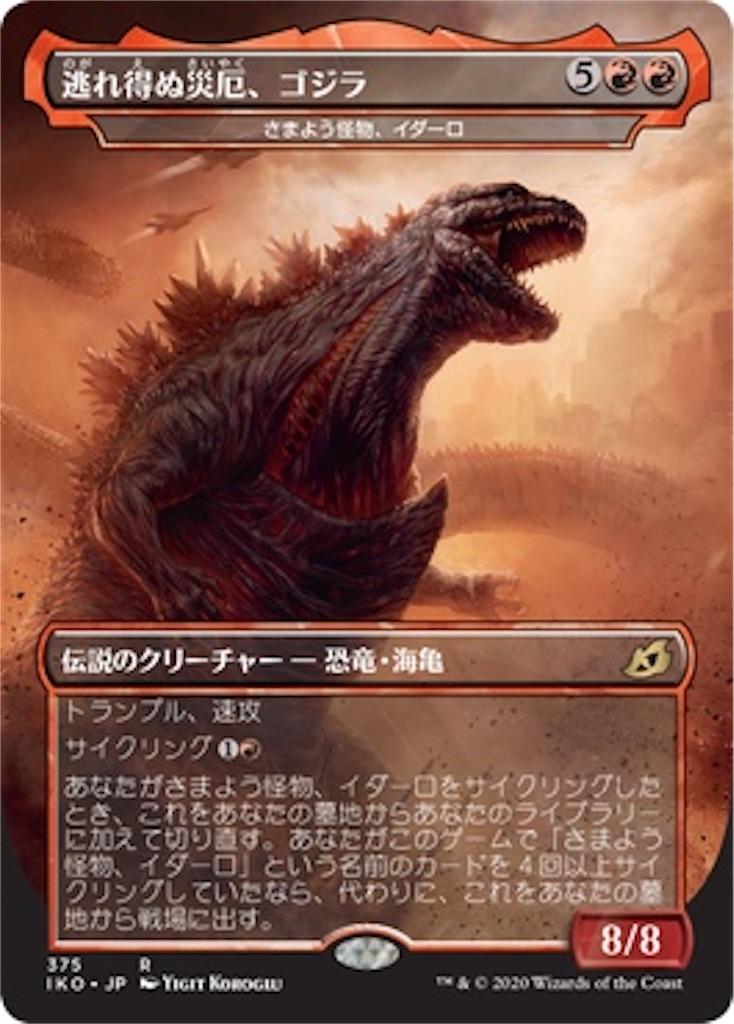 f:id:magitsukuza:20200403231330j:image