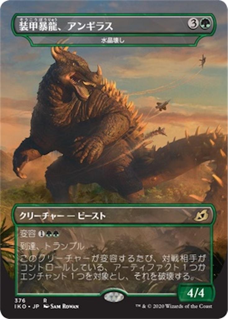 f:id:magitsukuza:20200403231333j:image