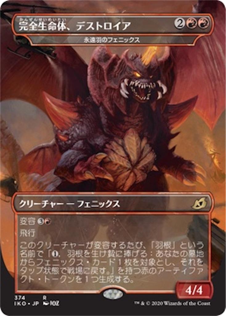 f:id:magitsukuza:20200403231340j:image