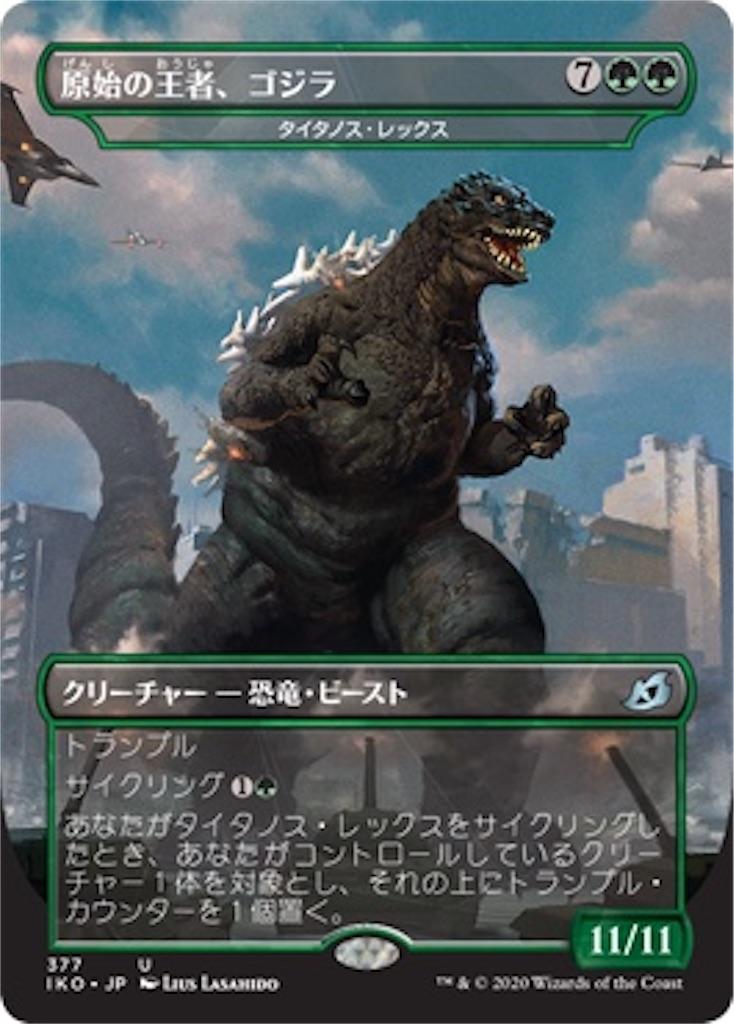 f:id:magitsukuza:20200403231344j:image