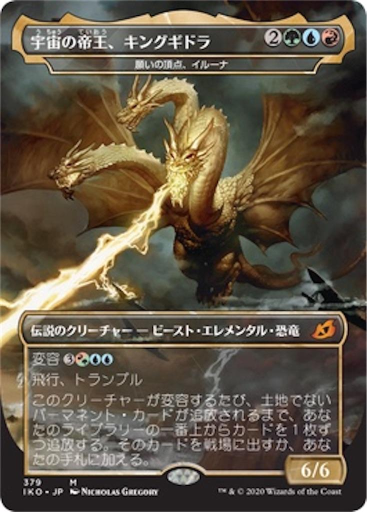 f:id:magitsukuza:20200403231347j:image