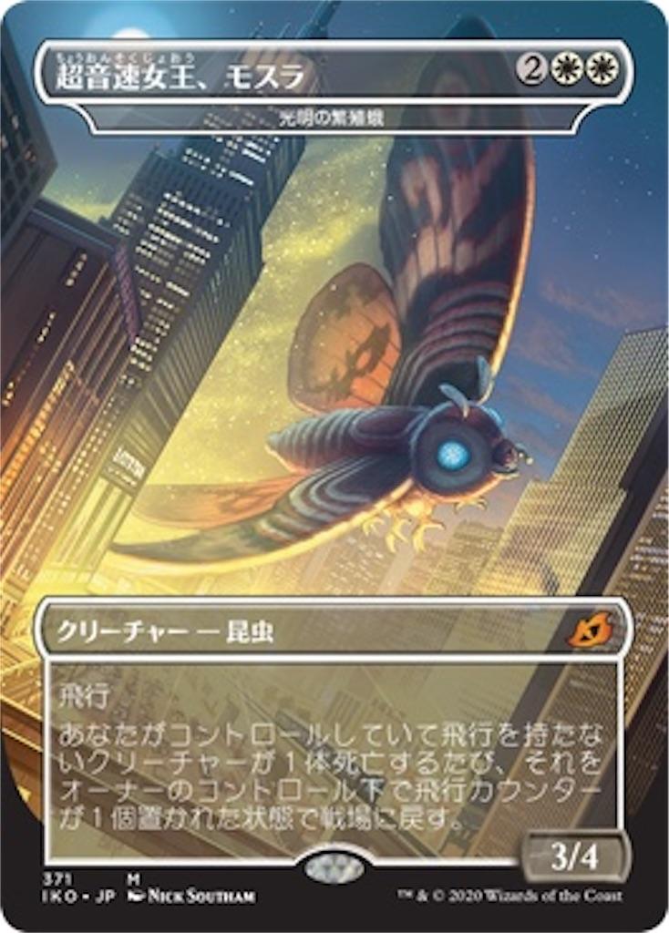 f:id:magitsukuza:20200403231403j:image