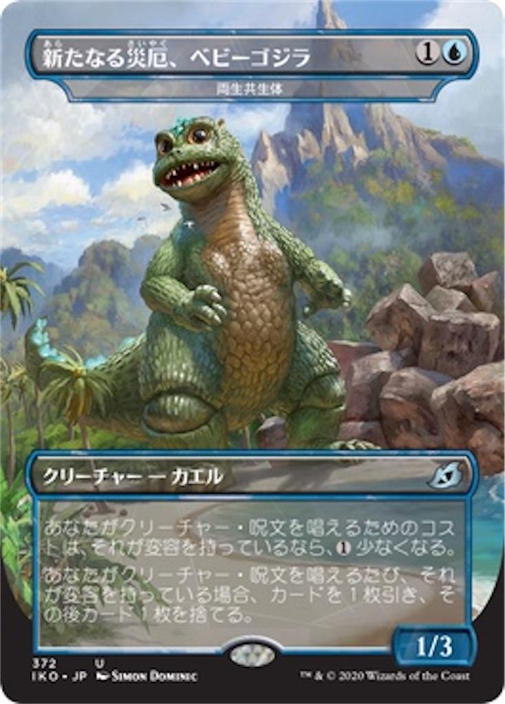 f:id:magitsukuza:20200403231412j:image