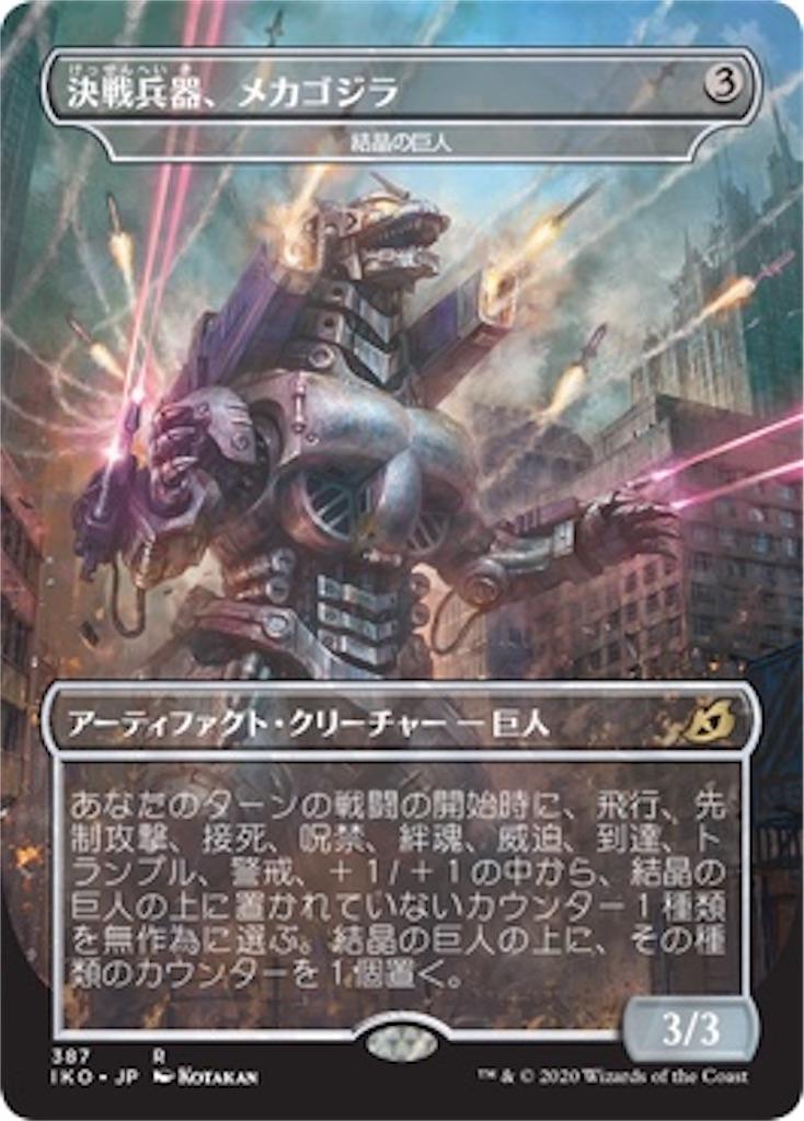 f:id:magitsukuza:20200403232547j:image
