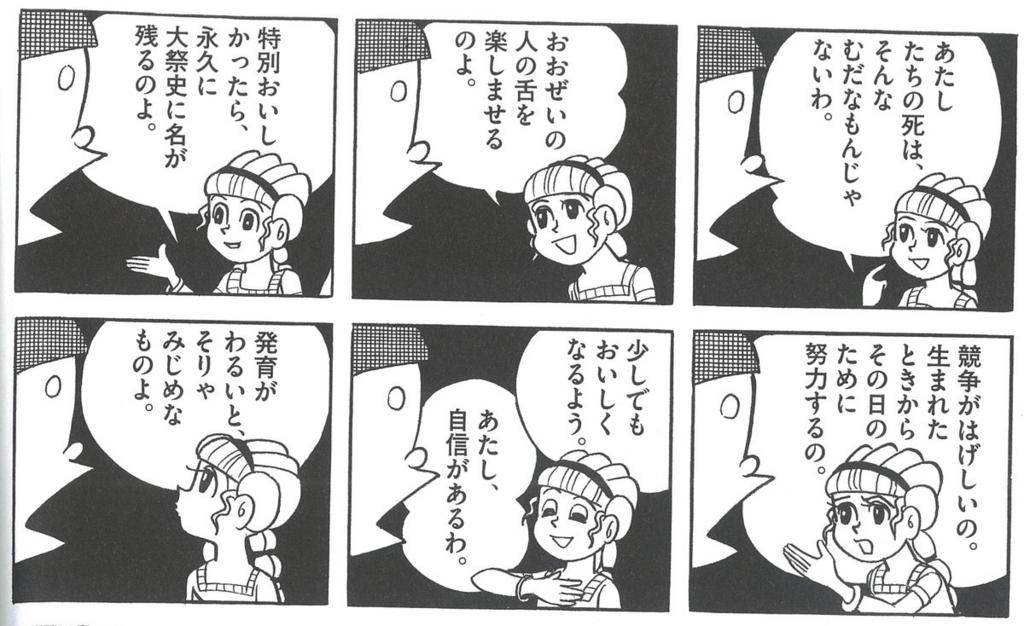 えっ!?ドラえも‥‥『ミノタウロスの皿』藤子・F・不二雄 - 凸凹(でこぼこ)