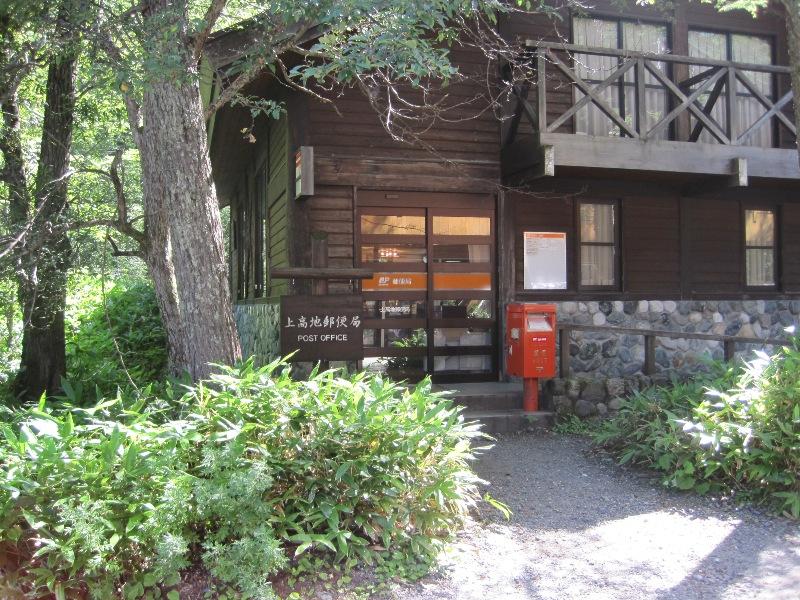上高地郵便局(長野県松本市安曇上高地4468)