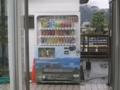 三方駅の自販機(福井県三方上中郡若狭町三方)