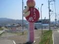 桃源郷(和歌山県紀の川市桃山町)