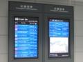 空港バスと鉄道の案内ディスプレイ,上海浦東国際空港(中国上海市)