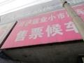泸州小市バスターミナル(泸州小市汽车站)(中国四川省泸州市)