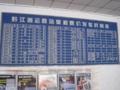 黔江西バスターミナルの時刻&料金表(中国重慶市黔江区城西街道)