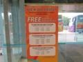 チャンギ国際空港T3から中部地区への無料シャトルバス(シンガポール)