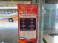 チャンギ国際空港T3から空港周辺への無料シャトルバス(シンガポール)