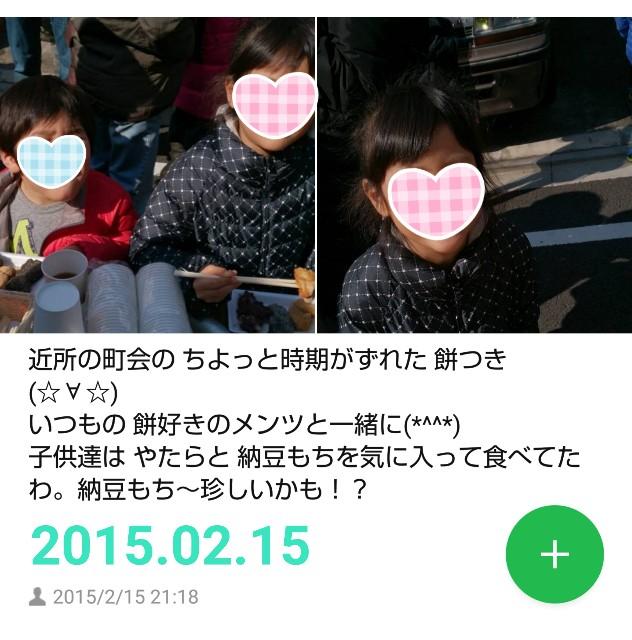 f:id:mago3-musume2:20200125105127j:image