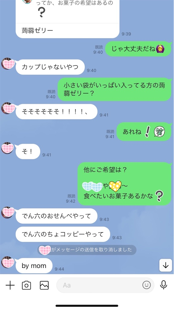 f:id:mago3-musume2:20210703095121j:image