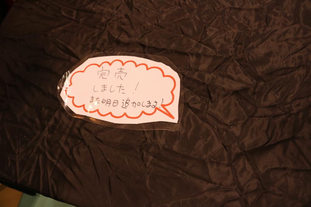 f:id:magokoro-cookies:20180125162921j:plain