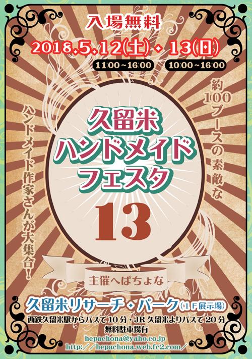 f:id:magokoro-cookies:20180425172042p:plain