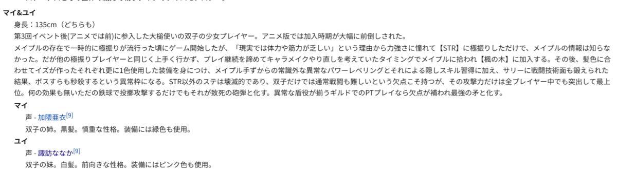 f:id:magomesudachi:20200402094533p:plain