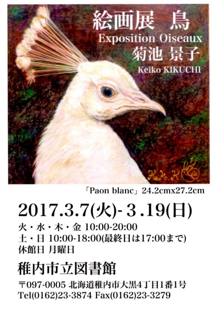 f:id:magumagudon:20170308202348j:plain