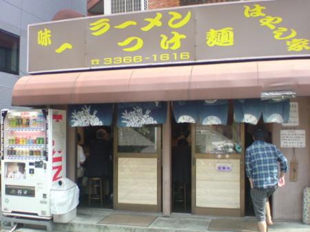 f:id:maguro1958:20080925115032j:image