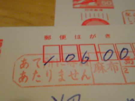 f:id:maguro1958:20090104171748j:image