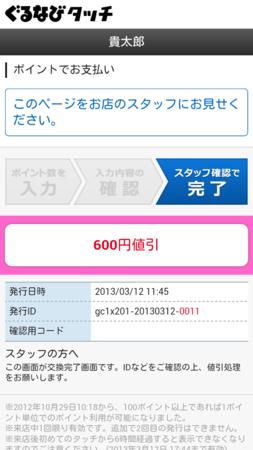 f:id:maguro1958:20130320143544p:plain