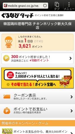 f:id:maguro1958:20130320214940j:plain