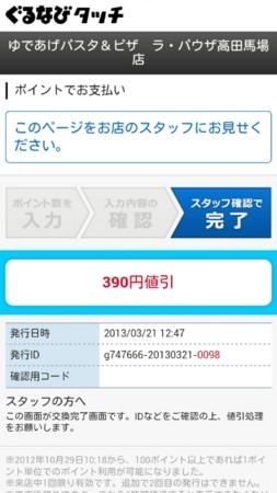 f:id:maguro1958:20130321143010j:plain