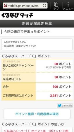 f:id:maguro1958:20130326112024j:plain