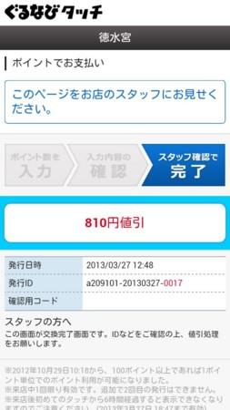 f:id:maguro1958:20130327150845j:plain