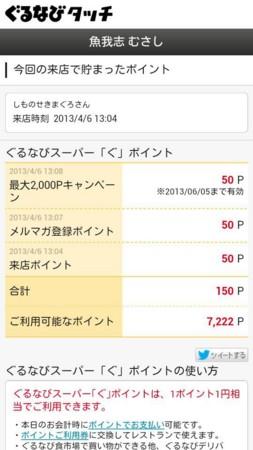 f:id:maguro1958:20130407193336j:plain