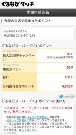 f:id:maguro1958:20130408172349j:plain