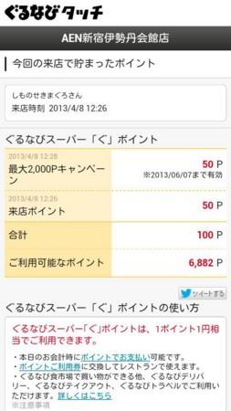 f:id:maguro1958:20130408184324j:plain