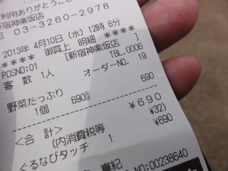 f:id:maguro1958:20130410121929j:plain