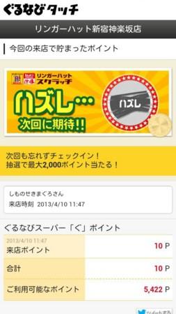 f:id:maguro1958:20130411144905j:plain