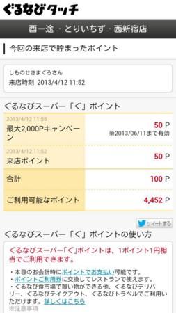 f:id:maguro1958:20130414112129j:plain