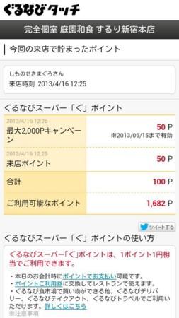 f:id:maguro1958:20130417155523j:plain