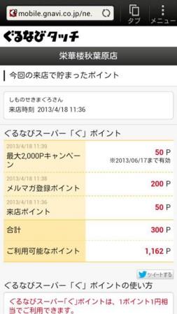 f:id:maguro1958:20130418172527j:plain