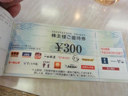 f:id:maguro1958:20130507152609j:plain