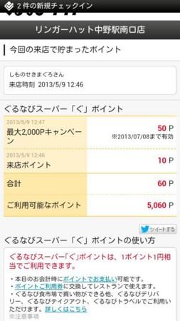 f:id:maguro1958:20130510104733j:plain